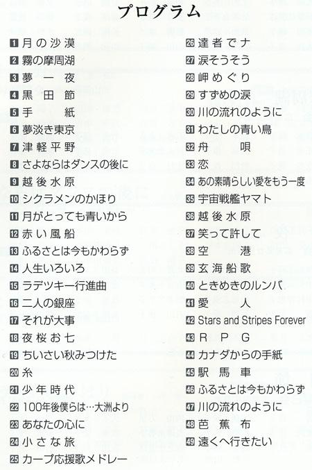 琴伝流大正琴第27回西日本大会プログラム