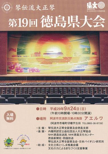 琴伝流大正琴第19回徳島県大会プログラム表紙