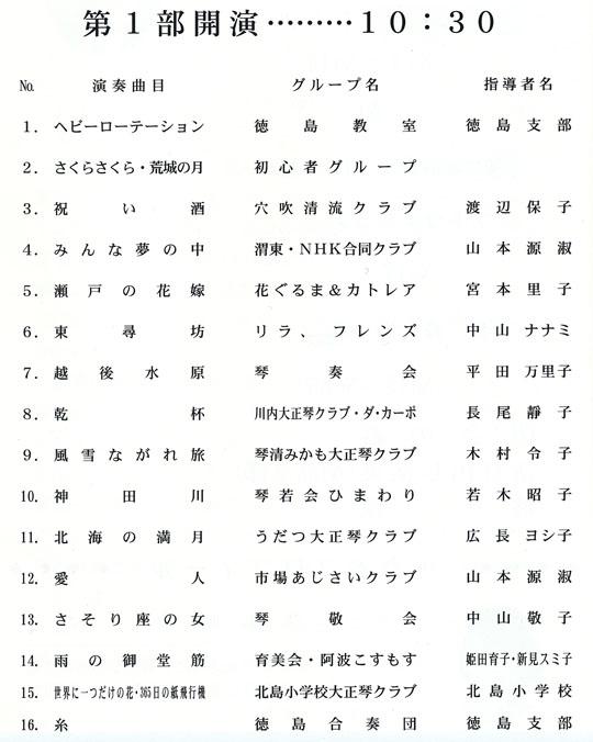 琴伝流大正琴第19回徳島県大会プログラム1