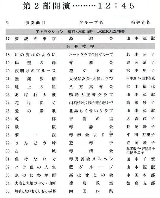 琴伝流大正琴第19回徳島県大会プログラム2