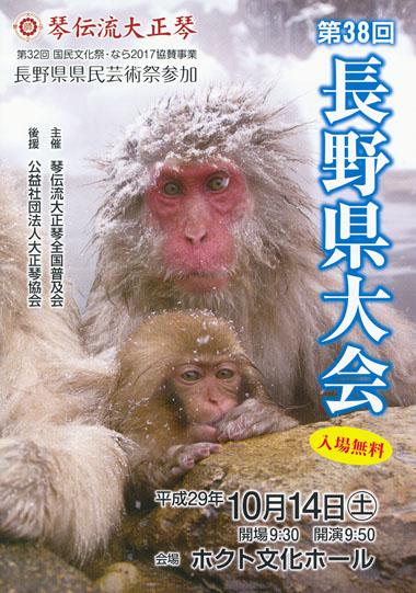 琴伝流大正琴第38回長野県大会プログラム表紙