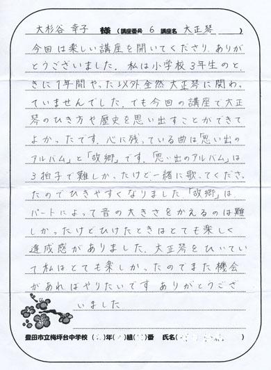 愛知県・大杉谷先生H29