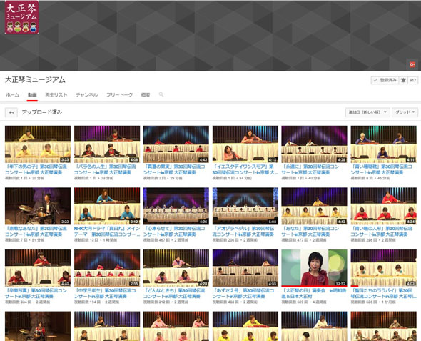 YouTube「大正琴ミュージアム」