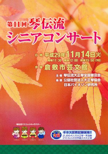 第11回琴伝流シニアコンサートプログラム表紙