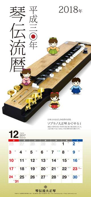 琴伝流オリジナルカレンダー2018