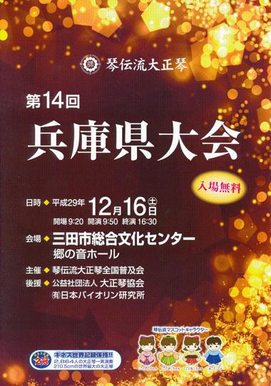 琴伝流大正琴第14回兵庫県大会プログラム表紙