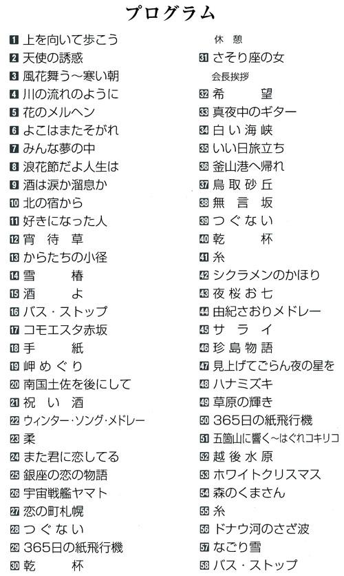 琴伝流大正琴第14回兵庫県大会プログラム