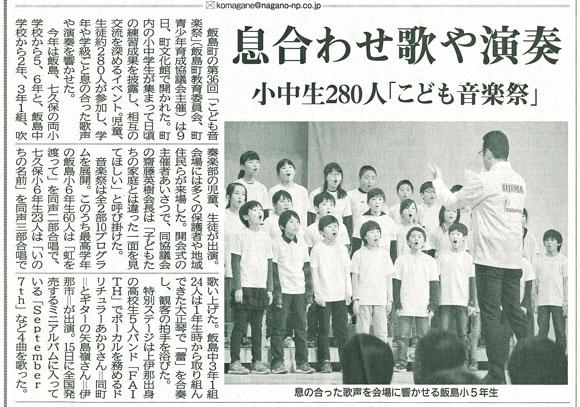 こども音楽祭(長野日報H29-11-11)