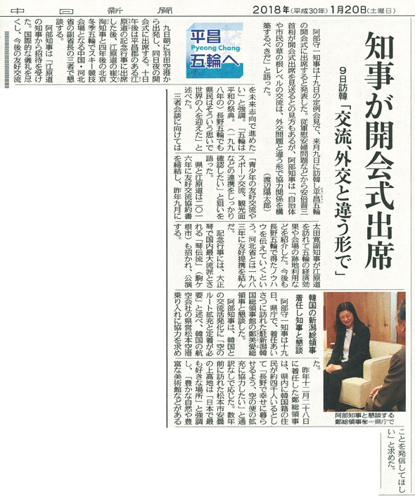 平昌オリンピック長野県招聘(中日新聞H30.1.20)