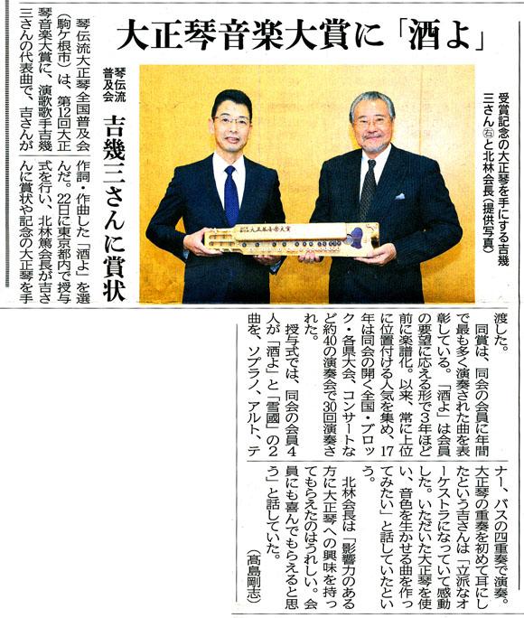 第12回大正琴音楽大賞(長野日報H30.1.30)