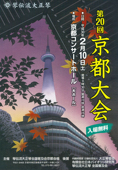 琴伝流大正琴第20回京都大会プログラム表紙