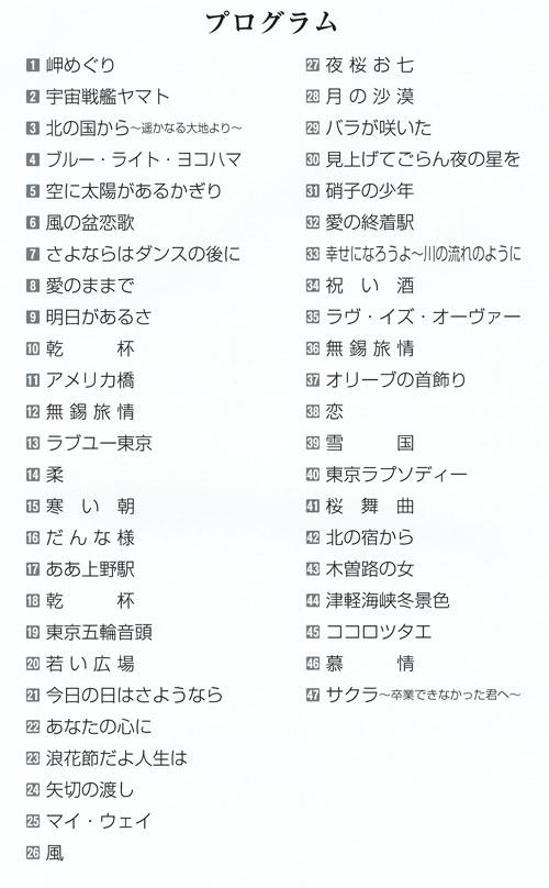 琴伝流大正琴第20回京都大会プログラム