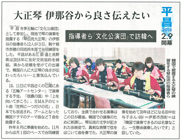 平昌オリンピック演奏練習(信濃毎日新聞H30.2.4)