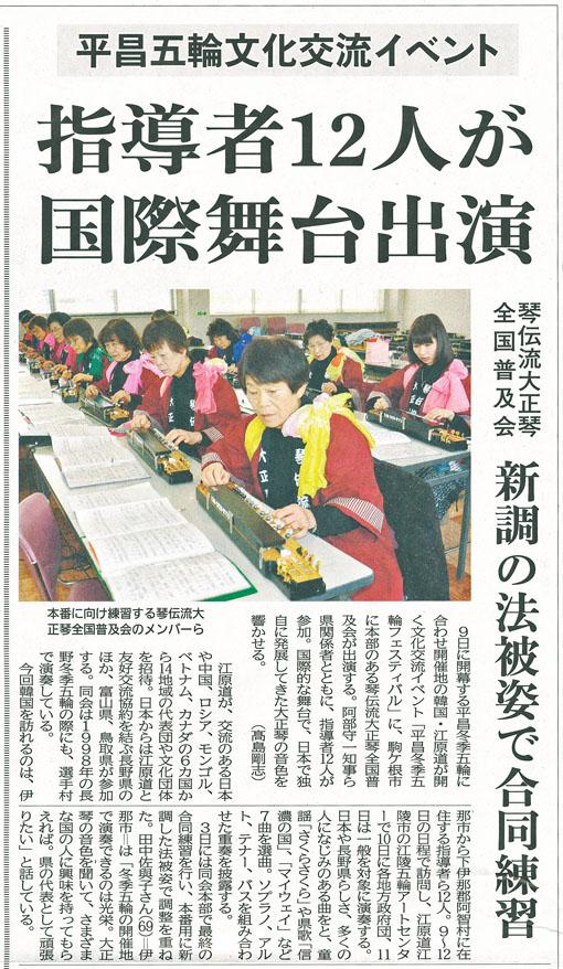 平昌オリンピック演奏練習(長野日報H30.2.4)
