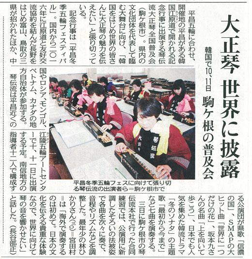 平昌オリンピック演奏最終練習(中日新聞H30.2.7)