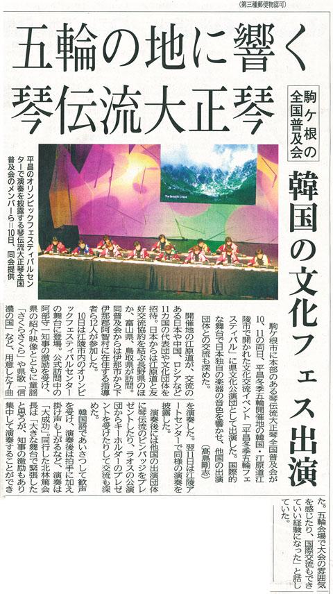 平昌オリンピック演奏新聞記事(長野日報H30.2.15)