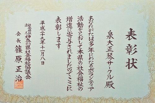 神奈川県・小山先生H29