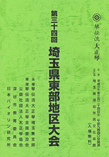 琴伝流大正琴第34回埼玉県大会プログラム表紙