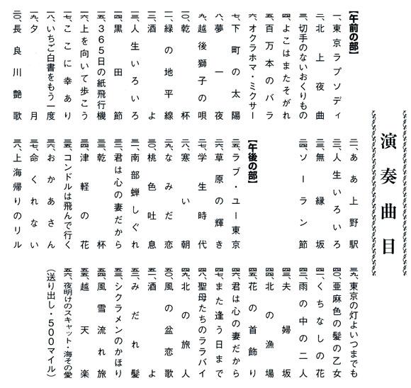 琴伝流大正琴第34回埼玉県大会プログラム