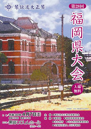 琴伝流大正琴第28回福岡県大会プログラム表紙