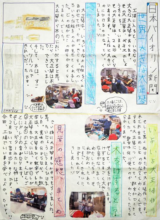 赤穂南小学校3年生社会見学新聞
