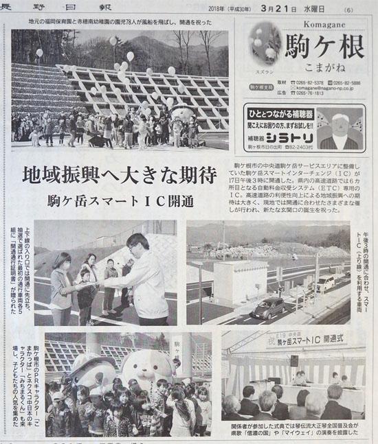 駒ケ岳スマートIC開通式典(長野日報H30.3.21)