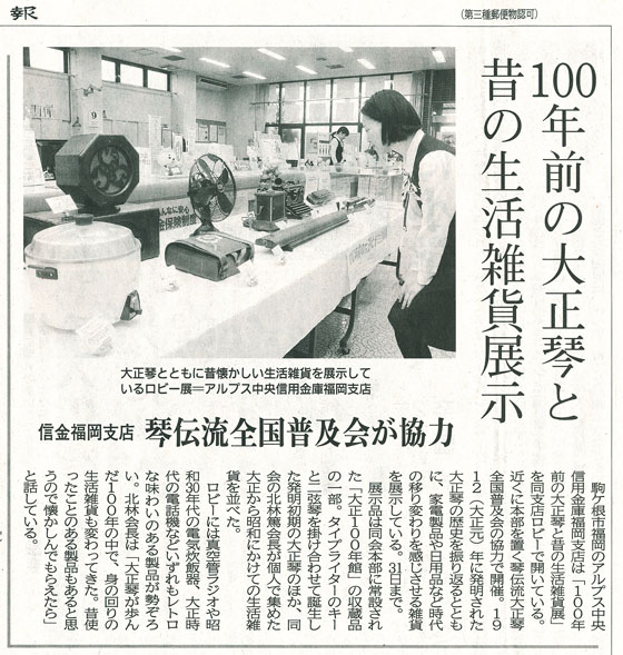アルプス中央信用金庫福岡支店ロビー展(長野日報H30.3.28)