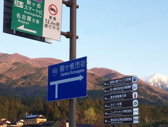 中央道駒ヶ岳スマートインターチェンジ