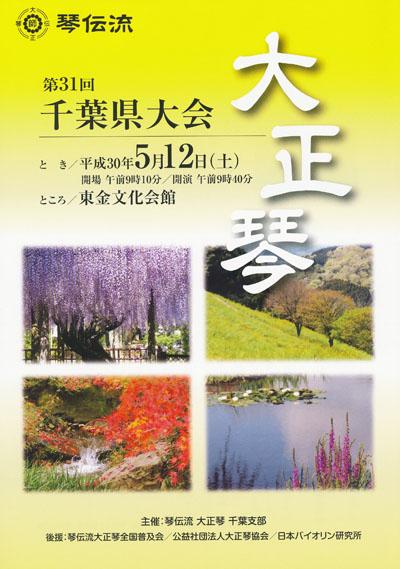 琴伝流大正琴第31回千葉県大会プログラム表紙