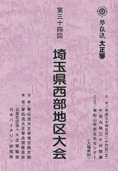 第34回埼玉県西部地区大会プログラム表紙