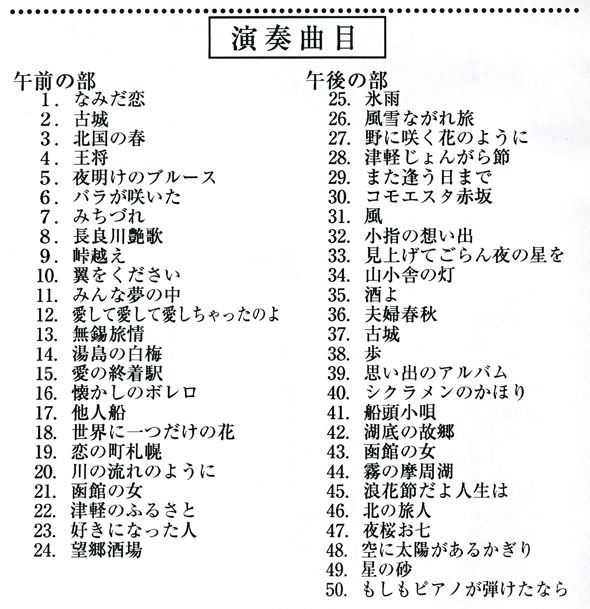 第34回埼玉県西部地区大会プログラム