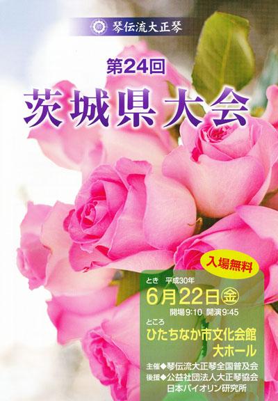琴伝流大正琴第24回茨城県大会プログラム表紙