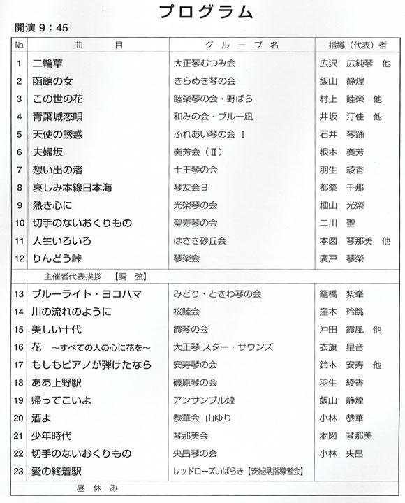 琴伝流大正琴第24回茨城県大会プログラム1