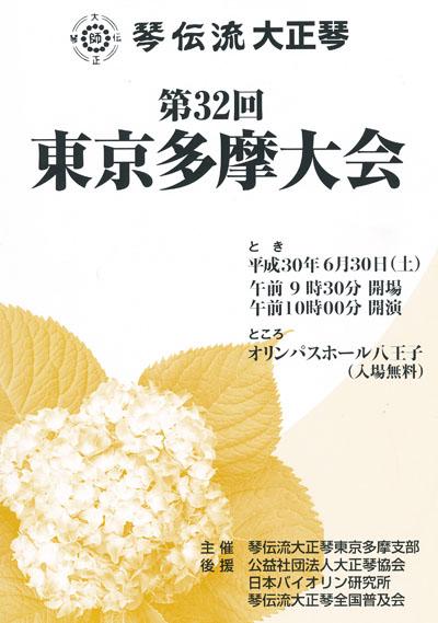琴伝流大正琴第32回東京多摩大会プログラム表紙