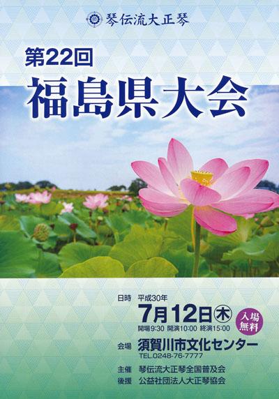 琴伝流大正琴第22回福島県大会プログラム表紙