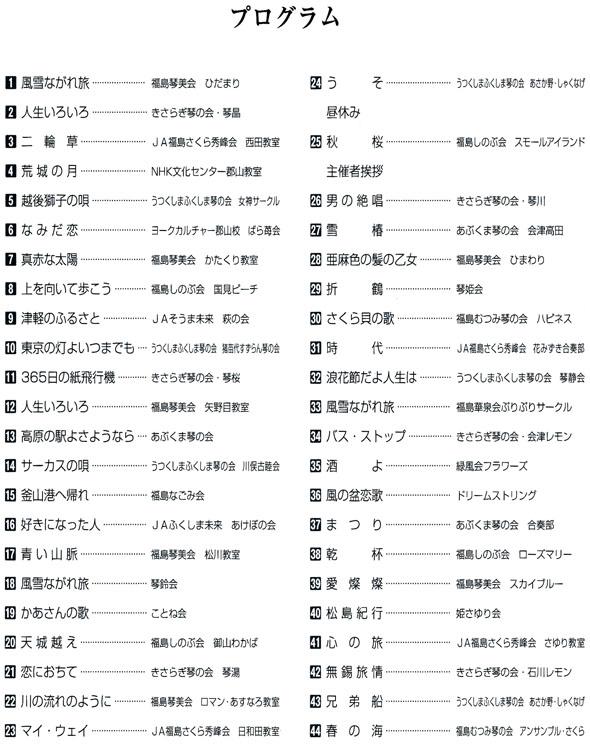 琴伝流大正琴第22回福島県大会プログラム