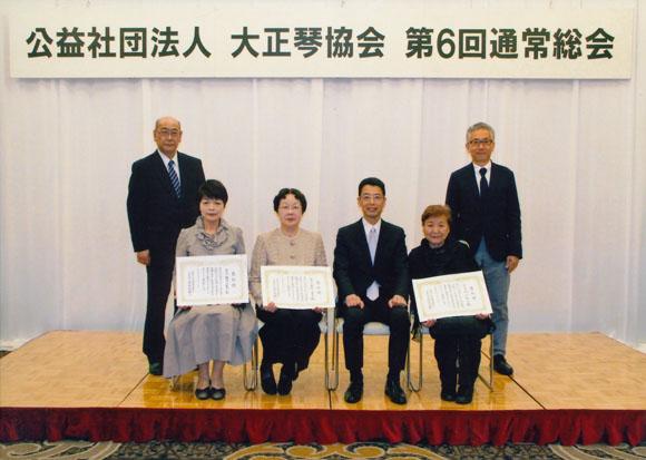 平成30年度公益社団法人大正琴協会表彰