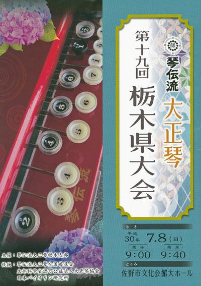 琴伝流大正琴第19回栃木県大会プログラム表紙