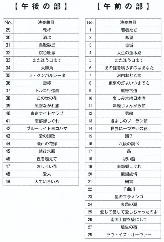琴伝流大正琴第19回栃木県大会プログラム