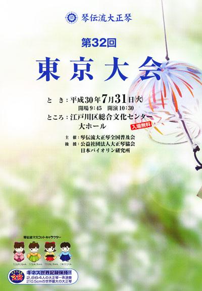 琴伝流大正琴第32回東京大会プログラム表紙