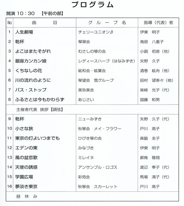 琴伝流大正琴第32回東京大会プログラム1