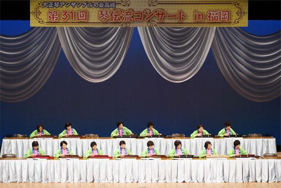 第31回琴伝流コンサートin福岡1