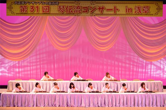 第31回琴伝流コンサートin浅草1
