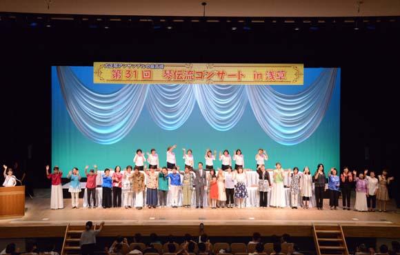 第31回琴伝流コンサートin浅草2