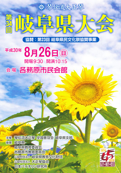 琴伝流大正琴第34回岐阜県大会プログラム表紙