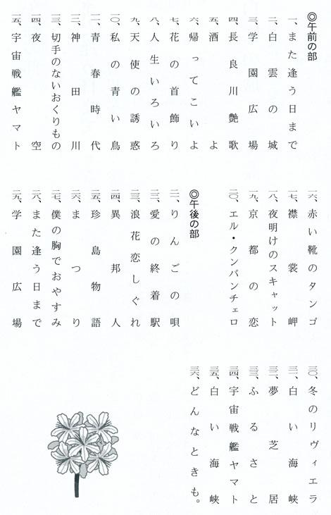 琴伝流大正琴第34回岐阜県大会プログラム