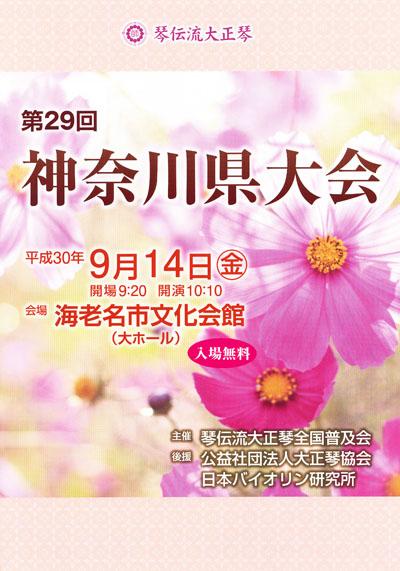 琴伝流大正琴第29回神奈川県大会プログラム表紙