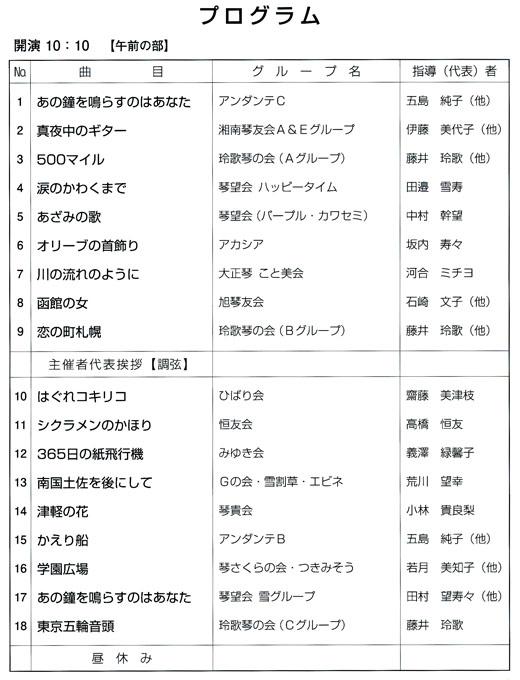 琴伝流大正琴第29回神奈川県大会プログラム1