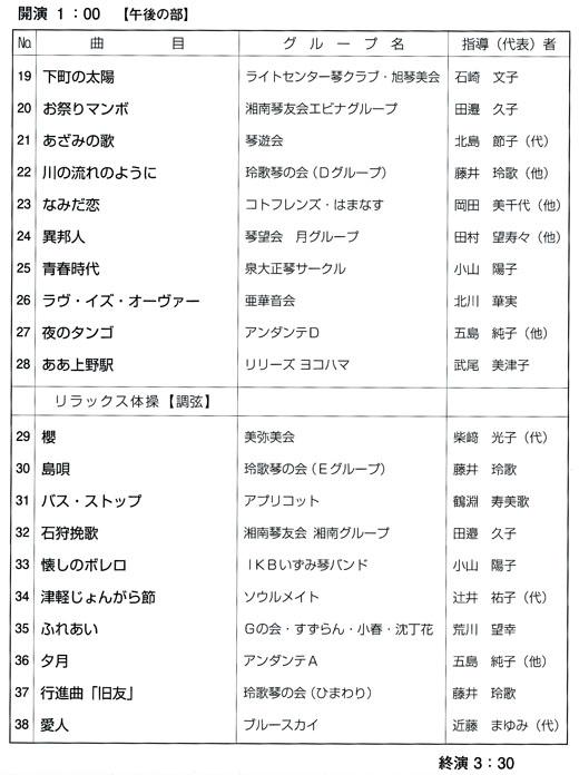 琴伝流大正琴第29回神奈川県大会プログラム2