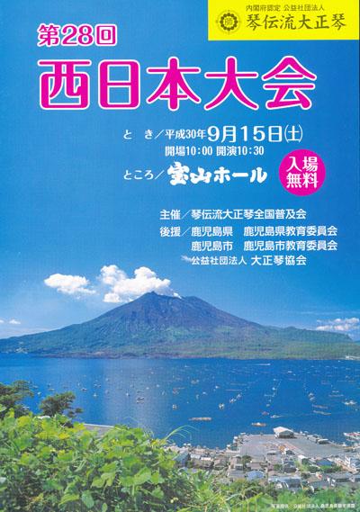 琴伝流大正琴第28回西日本大会プログラム表紙